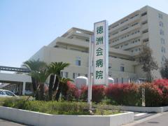 静岡徳洲会病院