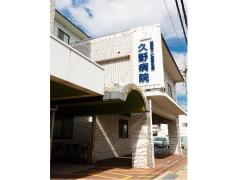 京都久野病院