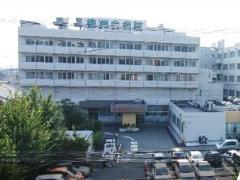 宇治徳洲会病院
