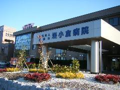 堤小倉病院