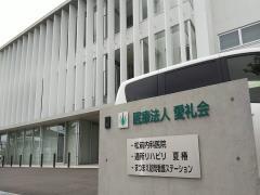 松前内科医院