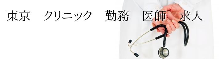 医師 募集 東京